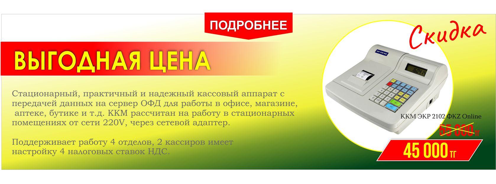 http://www.vaia.kz/kontrolno-kassovye-apparaty/kkm-online/kkm-ekr-2102-fkz-online